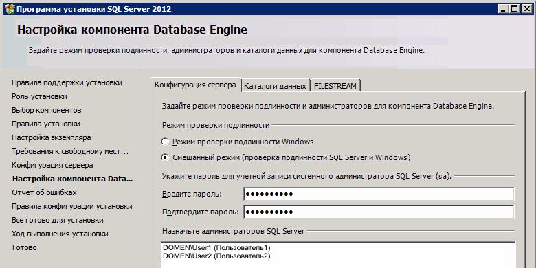 Настройка компонента Database Engine