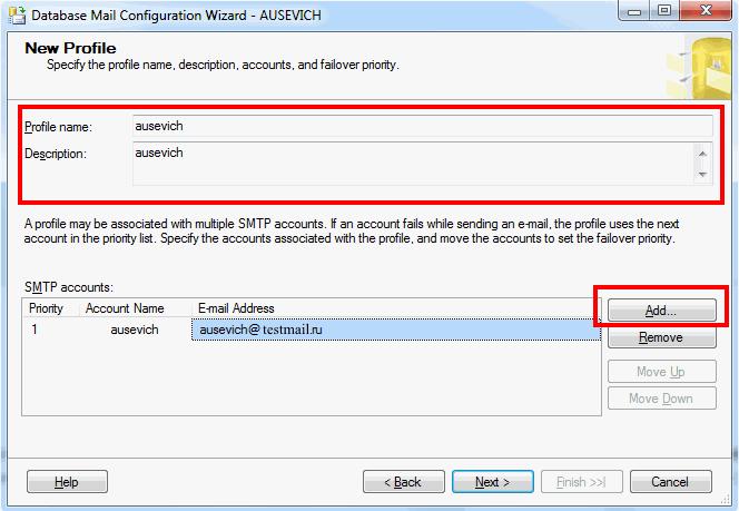 Создание нового профиля компонента Database Mail
