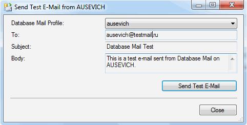 Отправка тестового письма при помощи компоненты Database Mail