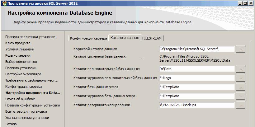 Выбор каталогов данных