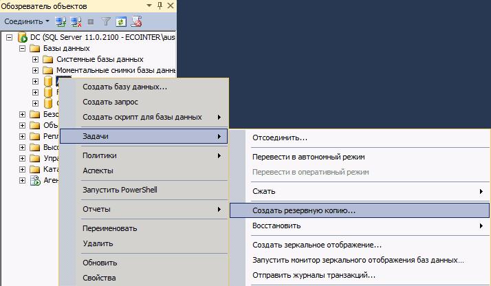 Management Studio: Контекстное меню создания резервной копии базы данных