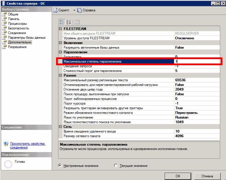 Установка максимальной степени параллелизма SQL Server