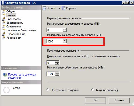 Максимальный размер памяти сервера