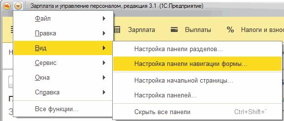 Пункт меню для настройки отображения движений документа