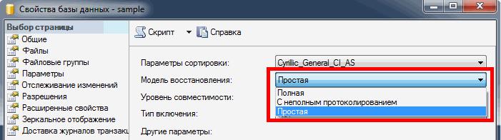 Выбор модели восстановления в свойствах базы MS SQL