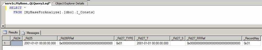 Выборка из таблицы хранения констант