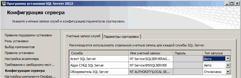 Конфигурация сервера. Учетные записи служб