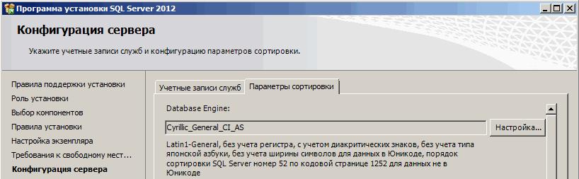 Конфигурация сервера. Параметры сортировки