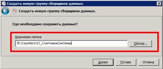 Выбор каталога хранения