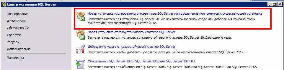 Установка SQL Server. Новая установка изолированного экземпляра