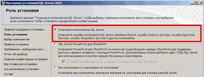 Программа установки MS SQL Server. Роль установки