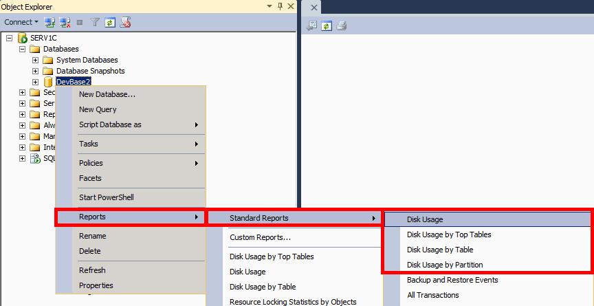 Стандартные отчеты по использованию дискового пространства