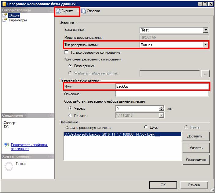 Диалоговое окно создания резервной копии базы данных