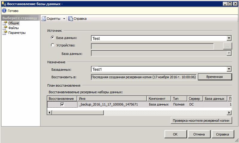 Диалоговое окно восстановления базы данных