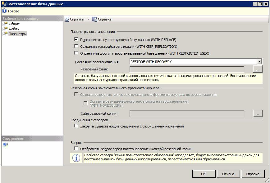 Диалоговое окно восстановления базы данных. Параметры