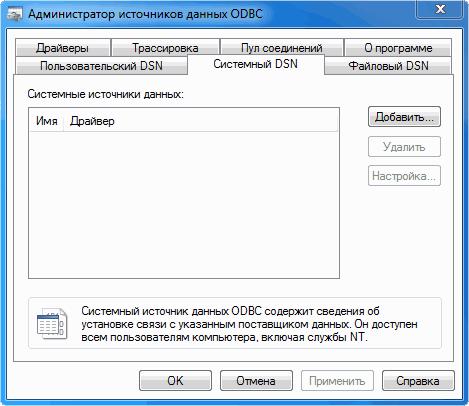 Источники данных (ODBC). Системный DSN